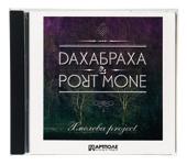 Daxaбраха & Port Mone