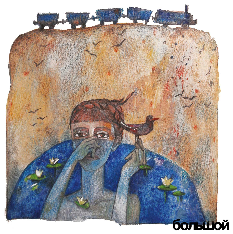 иллюстрация-доброва-Шидловская