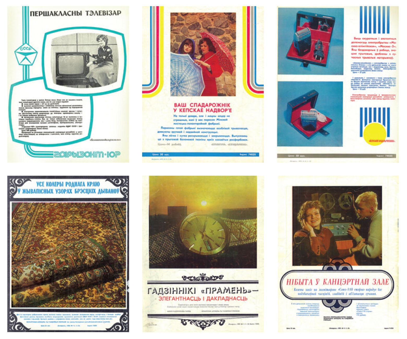Реклама 80-х в БССР