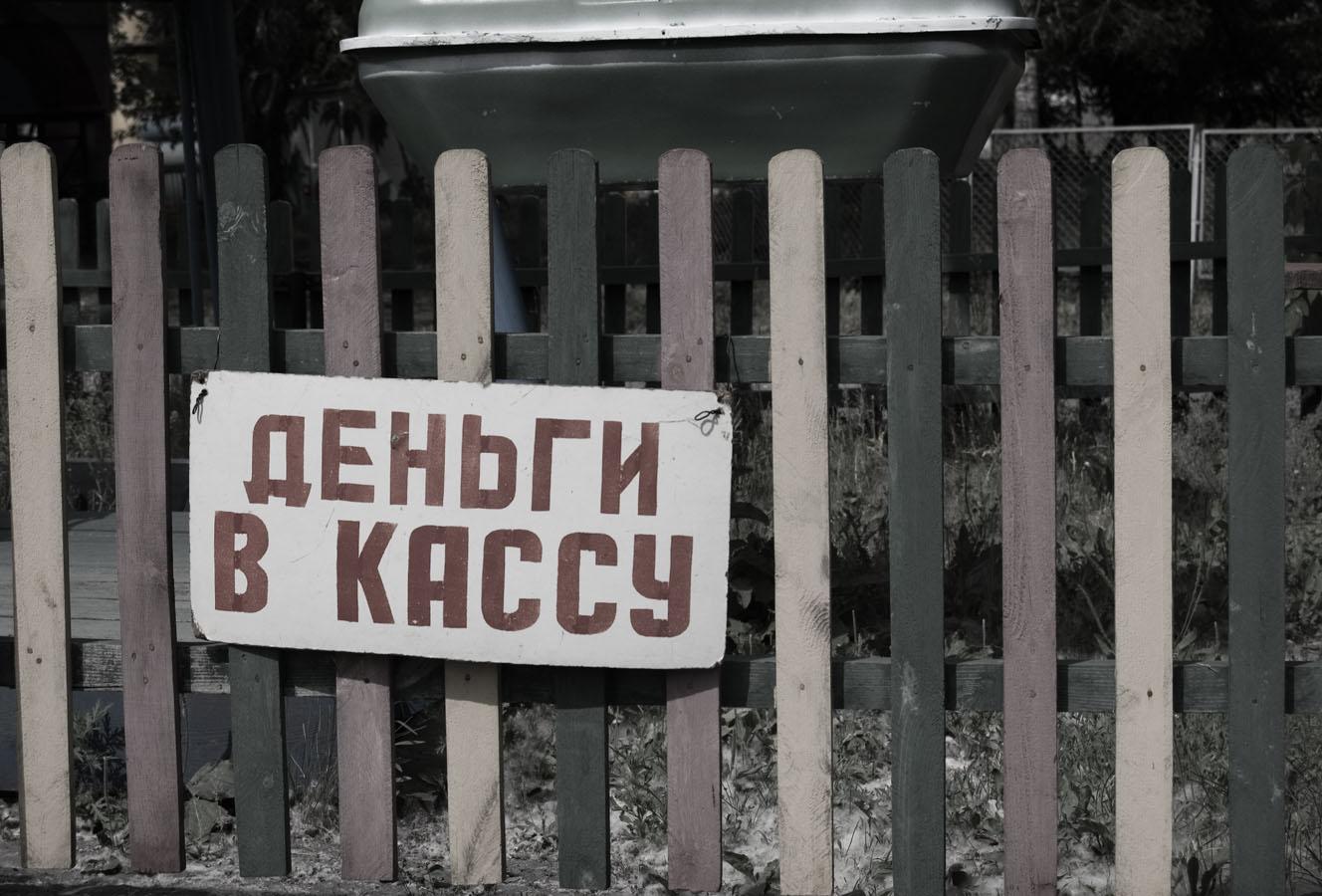 Турчинов-теневая-экономика
