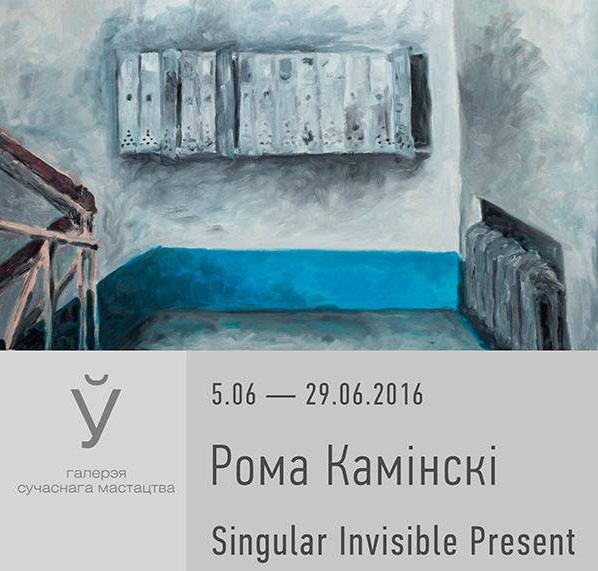 Выставка Ромы Каминского
