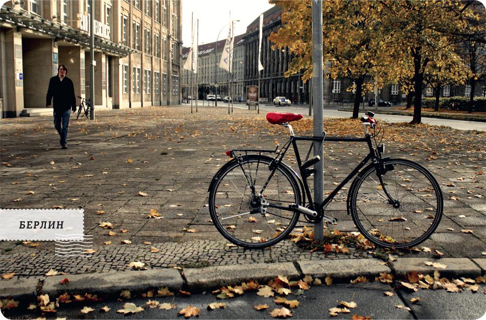 Берлин велосипед