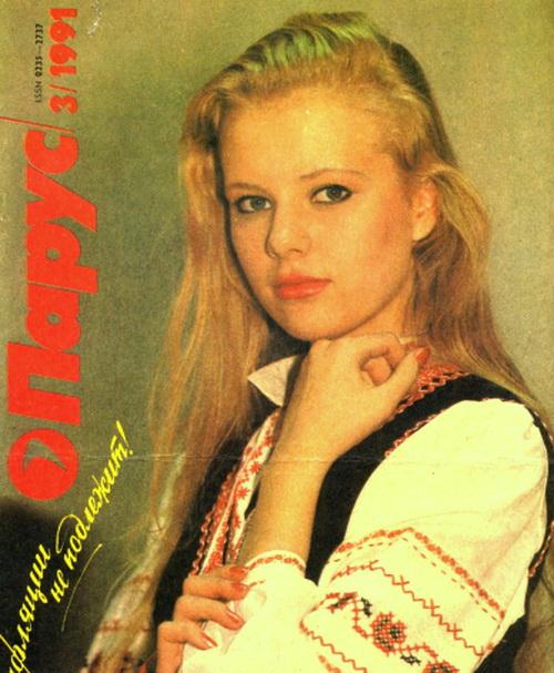 1990-Маша-Кежа-5
