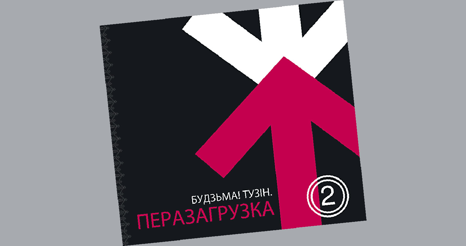 perazahruzka2_img_800