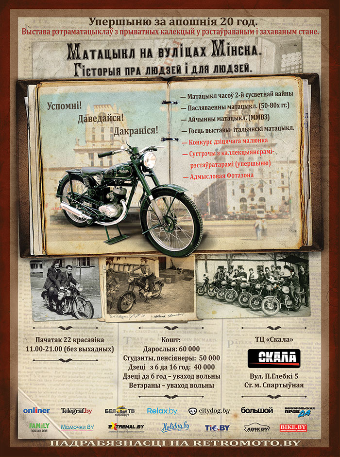 420х297_Афиша_Минский_мотоцикл_с-логотипами-(1)-(1)