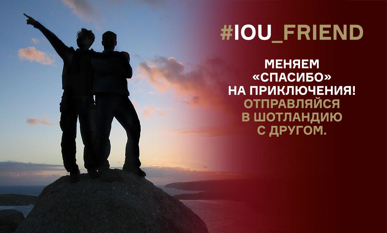 «Большой» и Grant's объявляют конкурс особых благодарностей #IOU_FRIEND