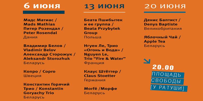 jazz_2015_dlya_smi
