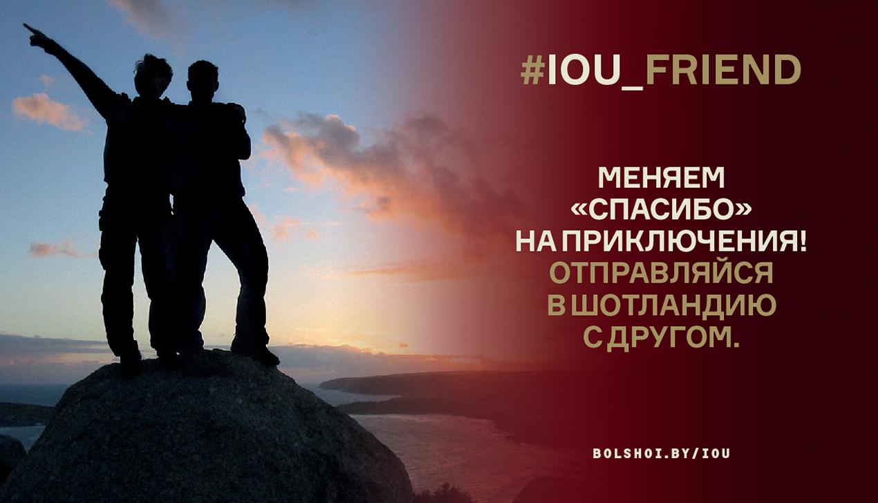 Скажи спасибо другу и отправляйся с ним в Шотландию! #IOU_FRIEND