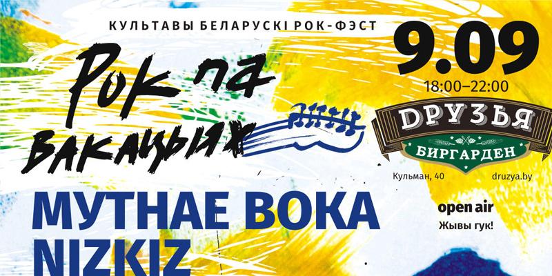 Рок-па-вакацыях-А3-в+г-(без-смс-билет)-г