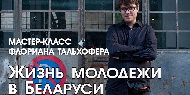 Жизнь-молодёжи-в-Беларуси