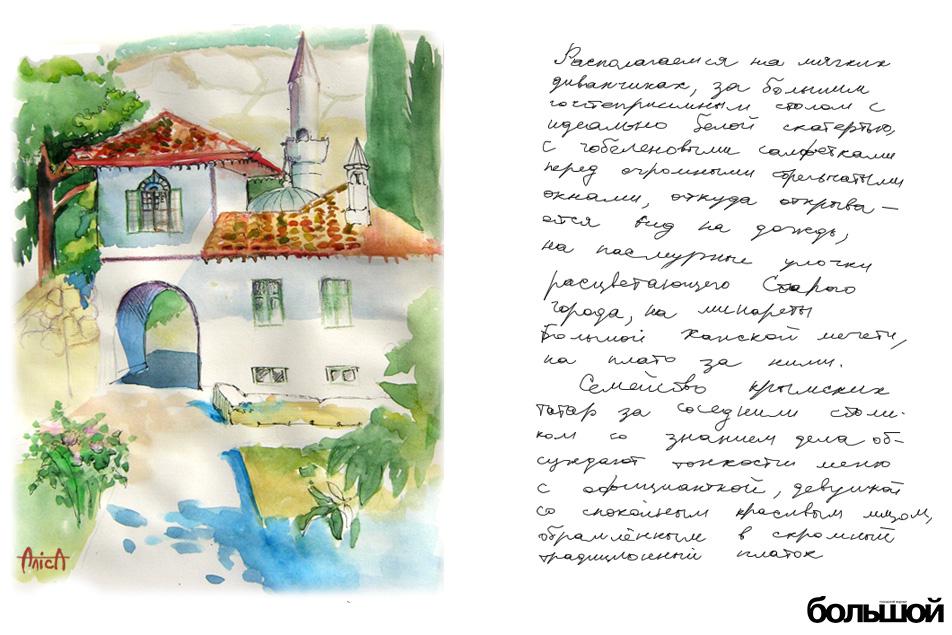 khan-saraj-diaryВ-ТЕКСТ