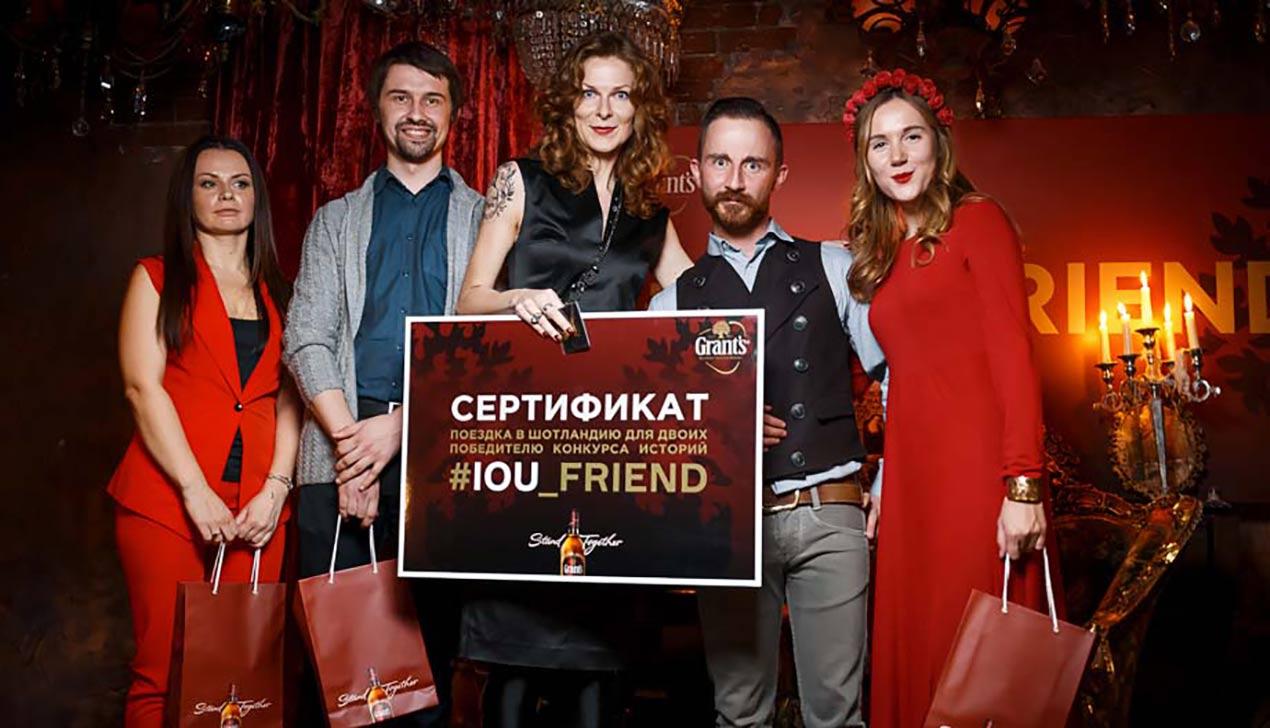 До последней капли Grant's. Итоги конкурса #IOU_FRIEND