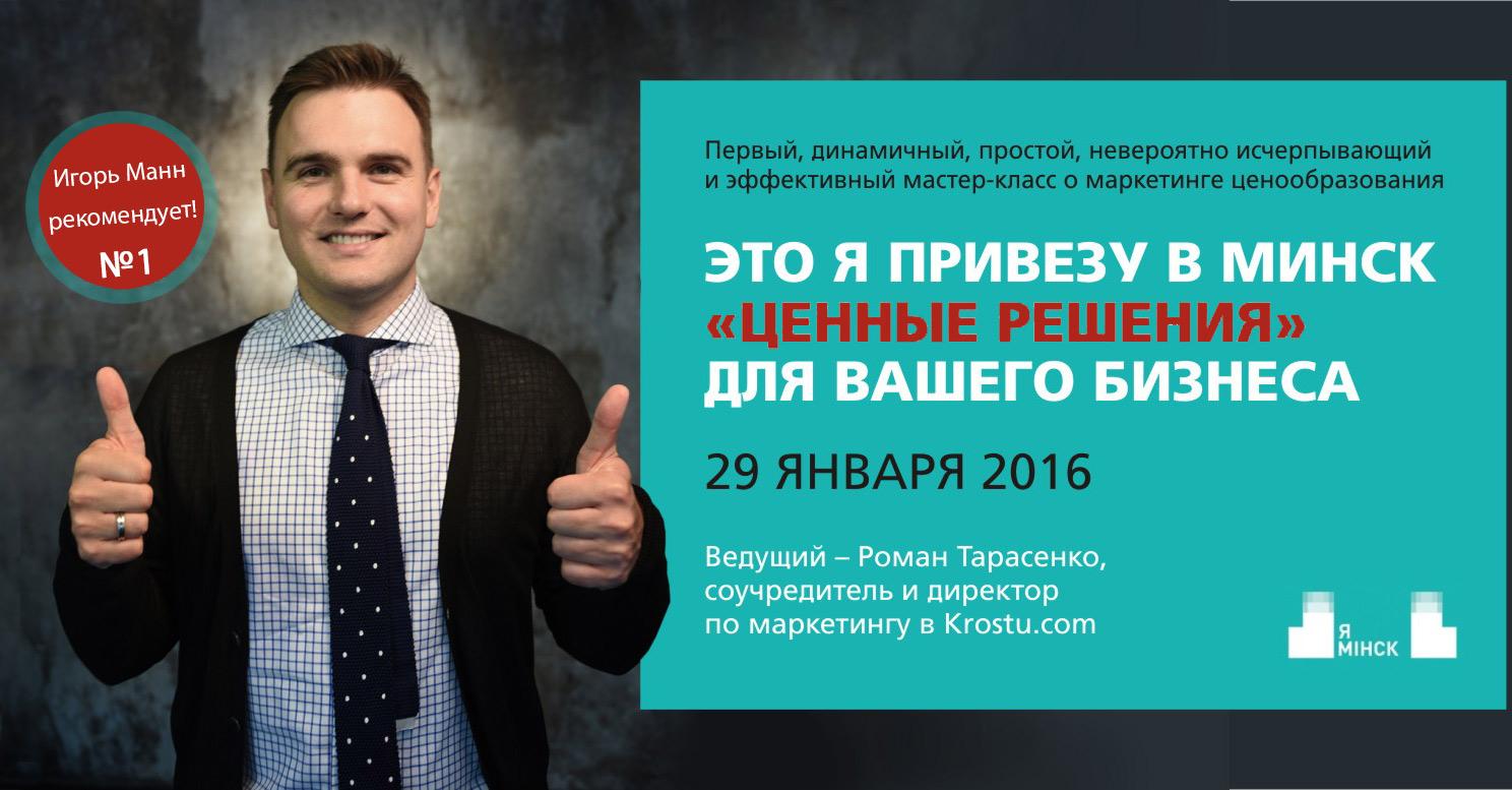 Первый мастер-класс о маркетинге ценообразования пройдет в Минске
