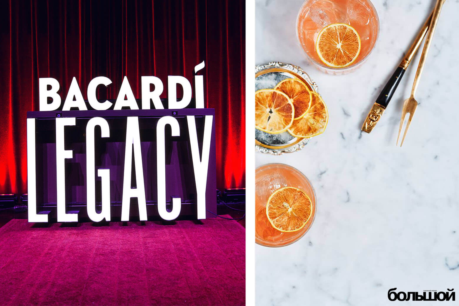 Bacardi Legacy Global Cocktail Competition 2016