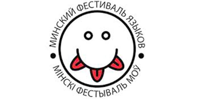 фестиваль-языков
