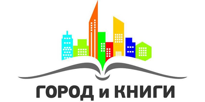город-и-книги