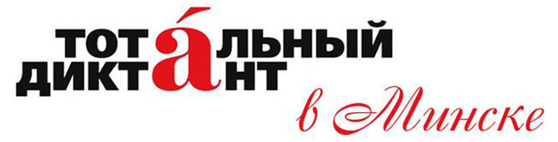 Тотальный Диктант в Минске