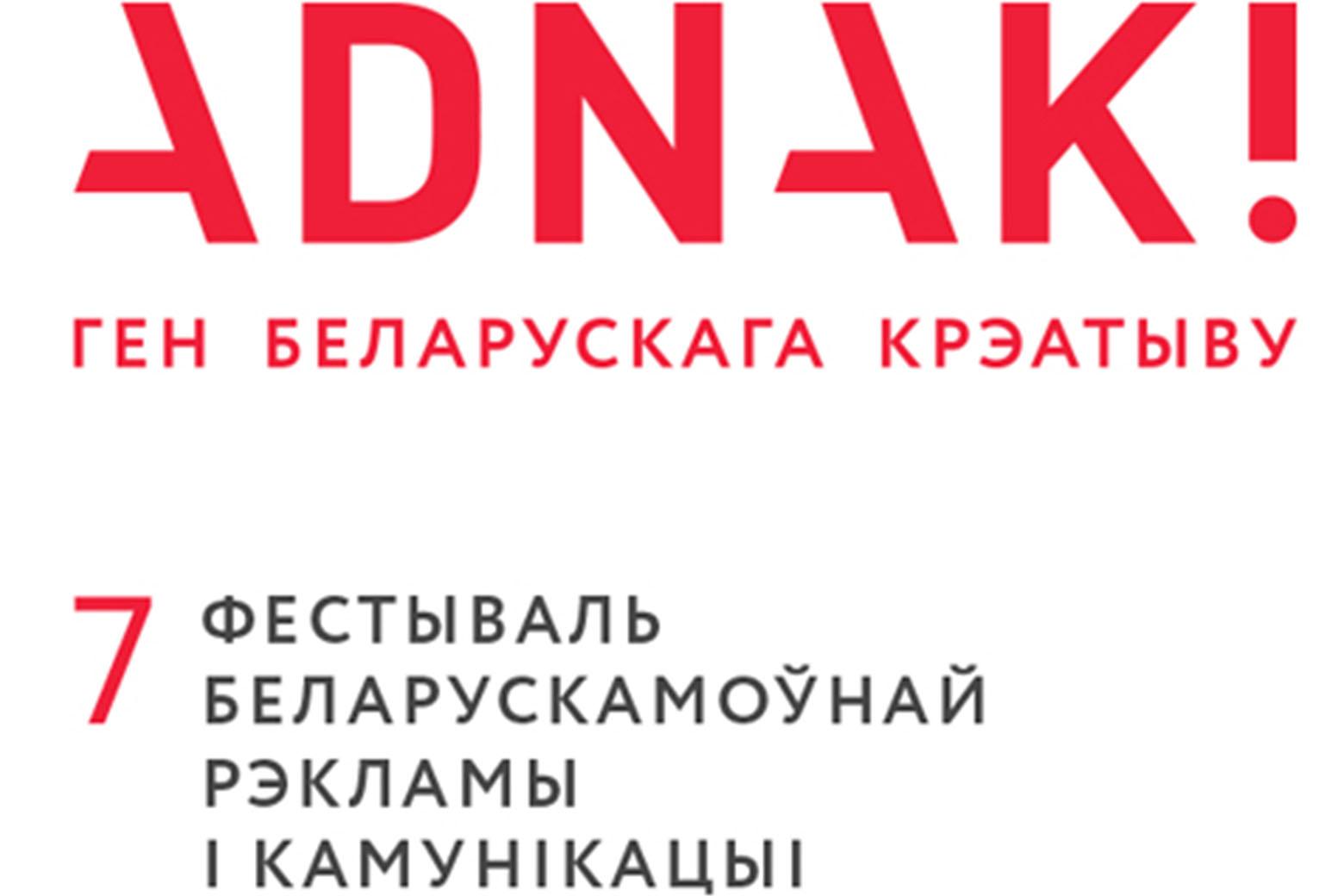 Фестываль AD.NAK!