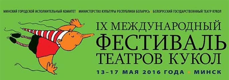 IX Международный Фестиваль театров кукол