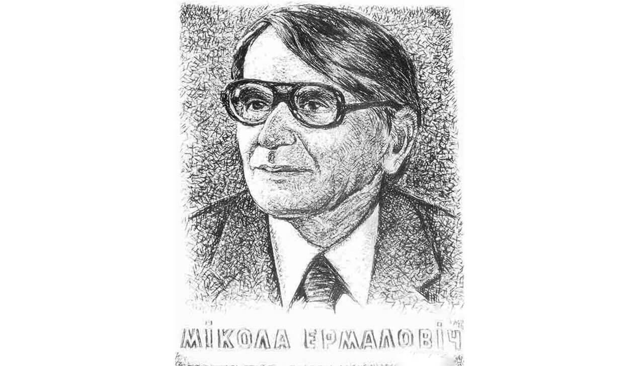 Гiсторык Мiкола Ермаловiч: «Выраз «абы цiха» стаў дэвiзам нашага жыцця»