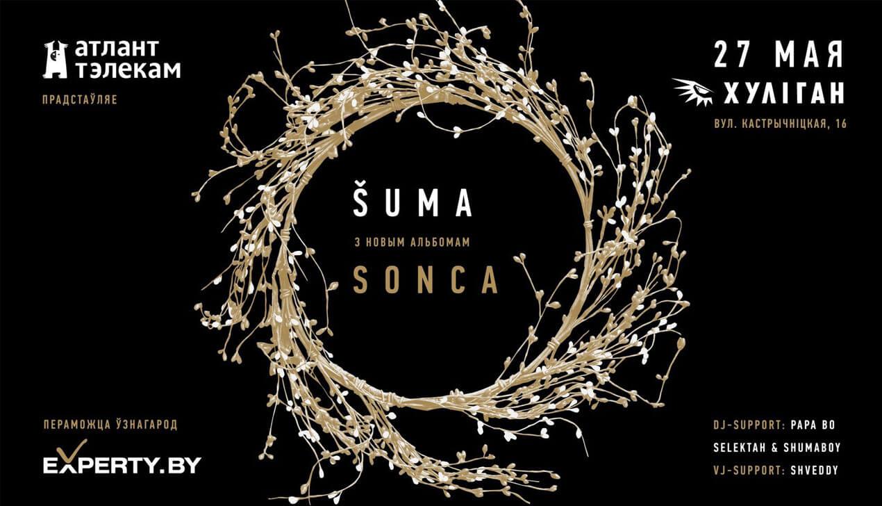 Shuma выдала клубны фолк-альбом