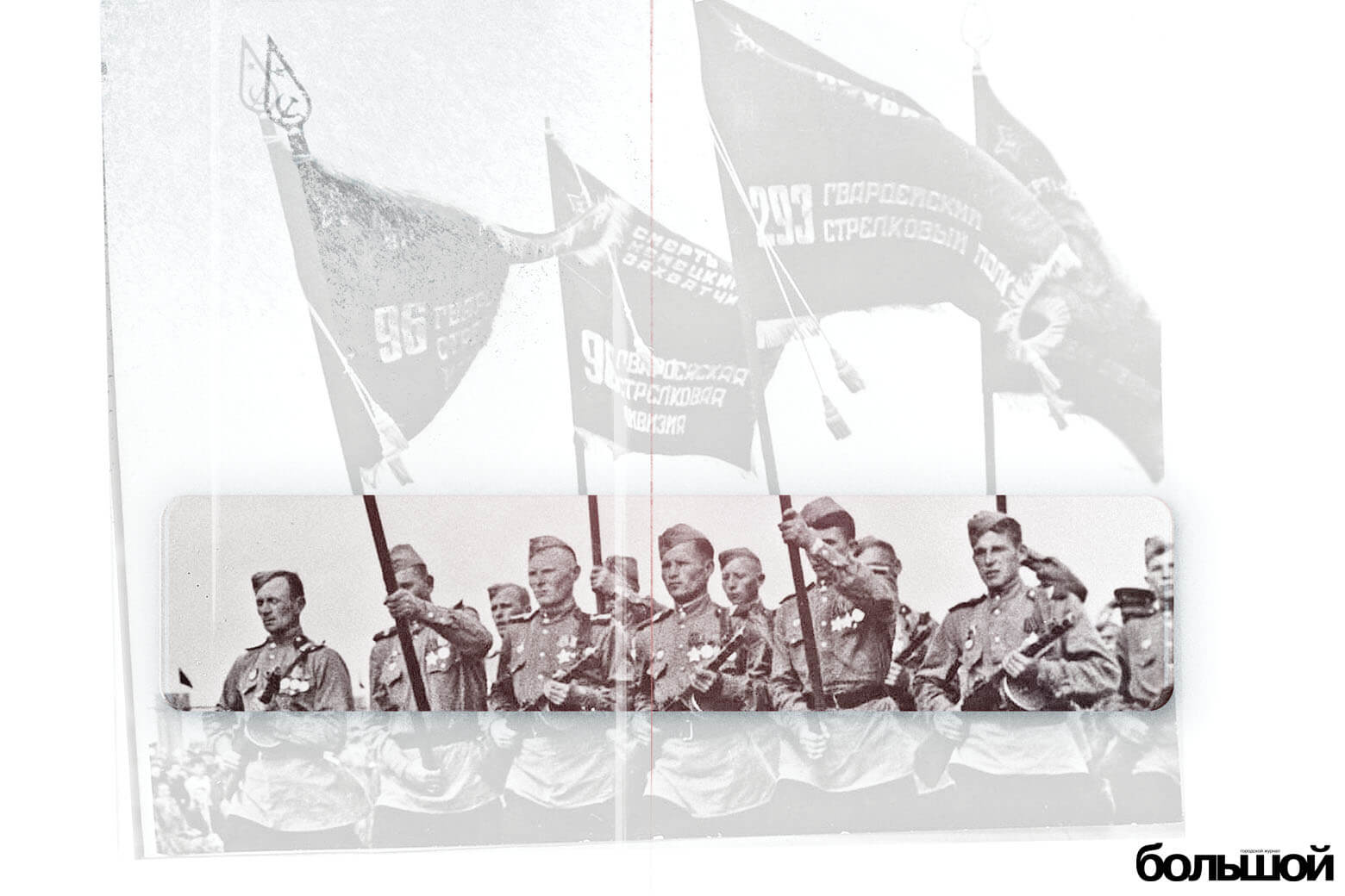 Война мифов