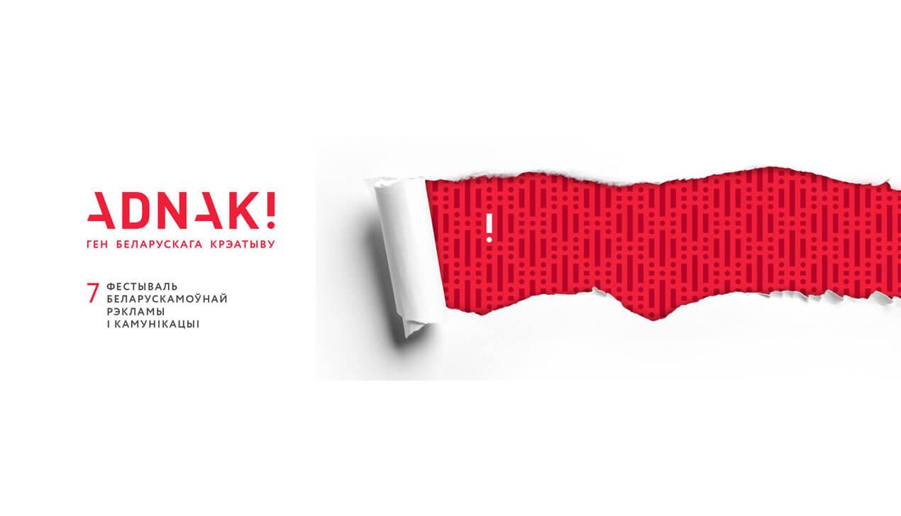 Дэдлайн aDNaK! працягнуты да 16 чэрвеня