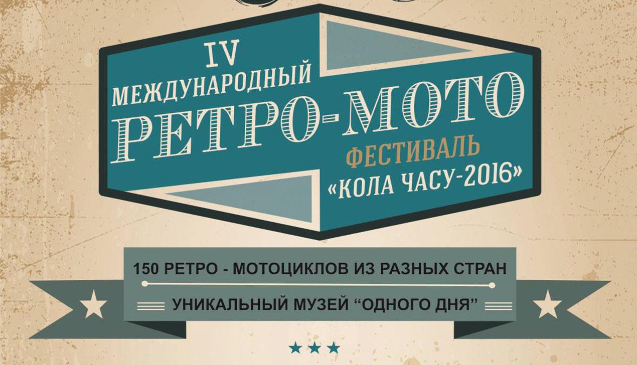 Когда в Минске пройдет ретро- и мотобазар?