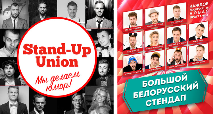 Stand-Up Union