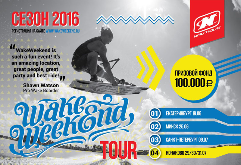 Wake Weekend Tour 2016