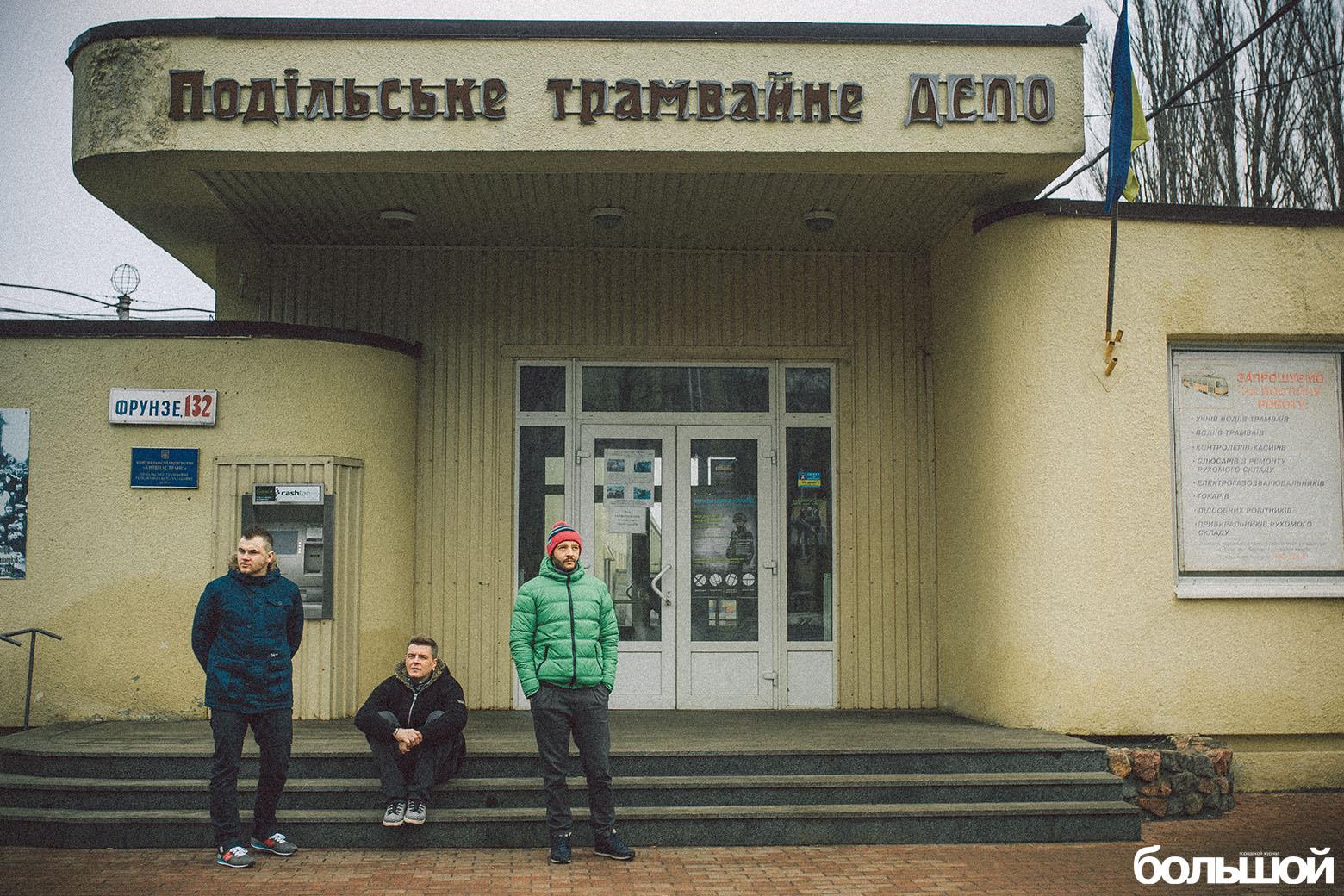 Антон Слепаков Вагоновожатые