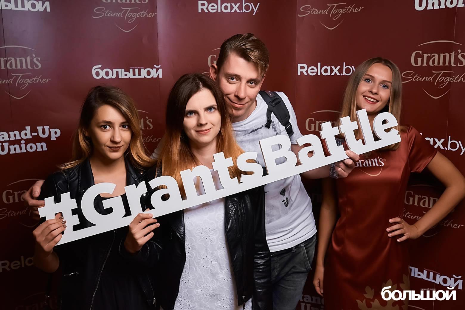 #GrantsBattle в Гродно