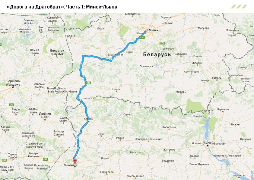 «Дорога на Драгобрат». Часть первая: Минск-Львов