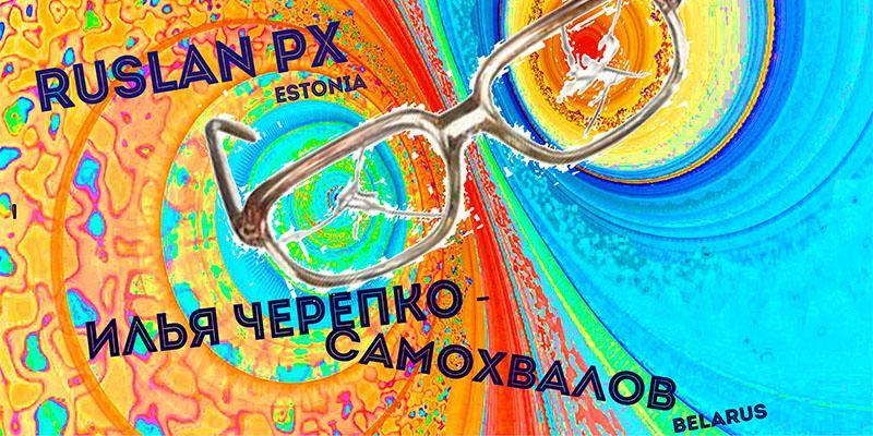 Граффити Черепко-Самохвалов