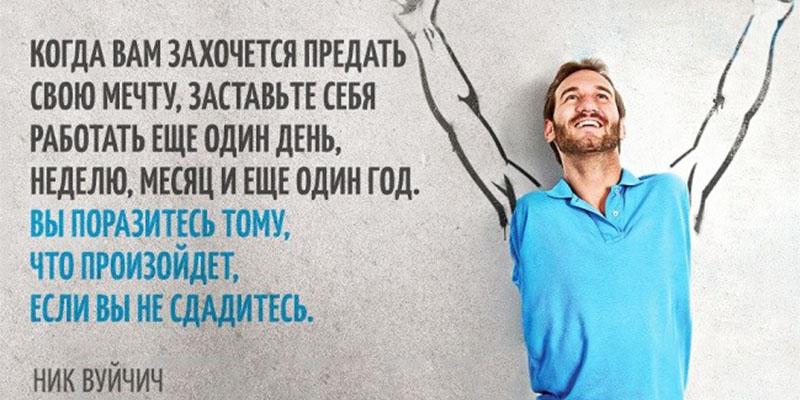 Ник Вуйчич Минск