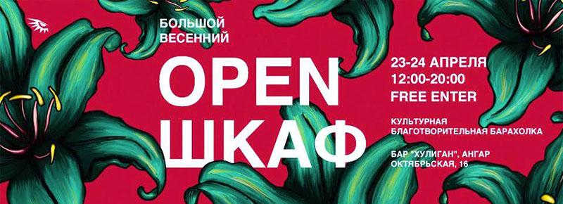 Open Шкаф