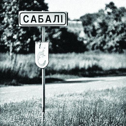 Сабалi