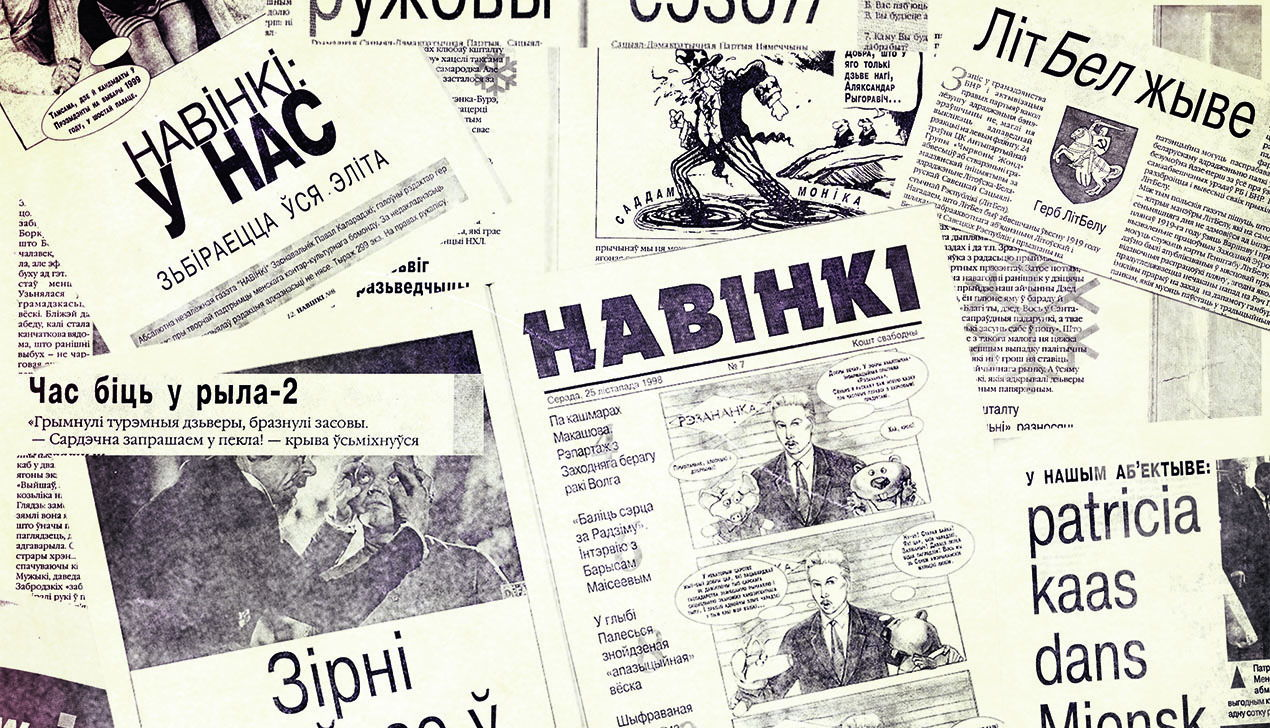 Газета «Навінкі»: «Маленькі, але горды беларус дэманструе ўсім свой маленькі, але моцны, мазолісты fuck»