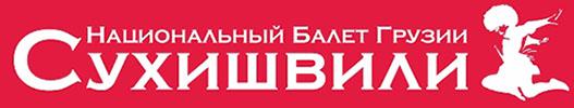 Лучшее за 70 лет: Национальный балет Грузии «Сухишвили» выступит в Минске