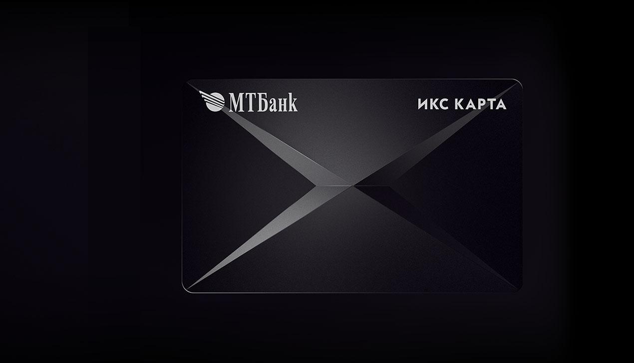 МТБанк представил ИКС Карту, которая объединила в одну все карточки банка