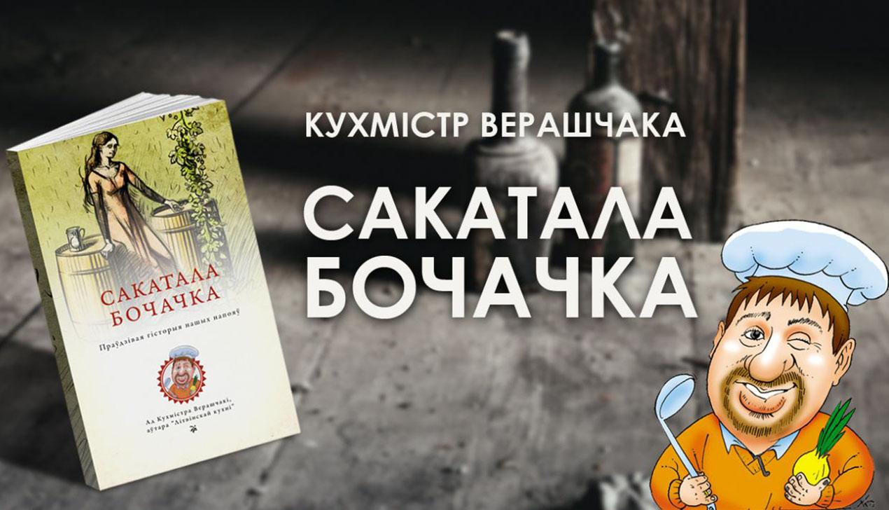 «Сакатала бочачка» — новая кніга Алеся Белага («Кухмiстра Верашчакi»)
