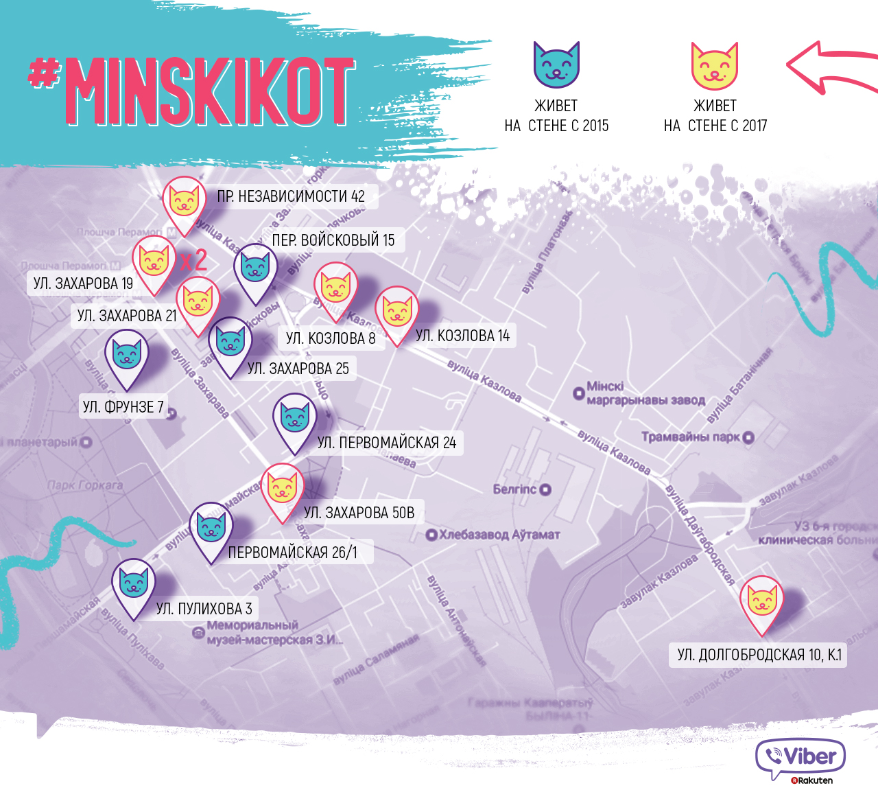 #Minskikot выпустил карту с героями известного граффити