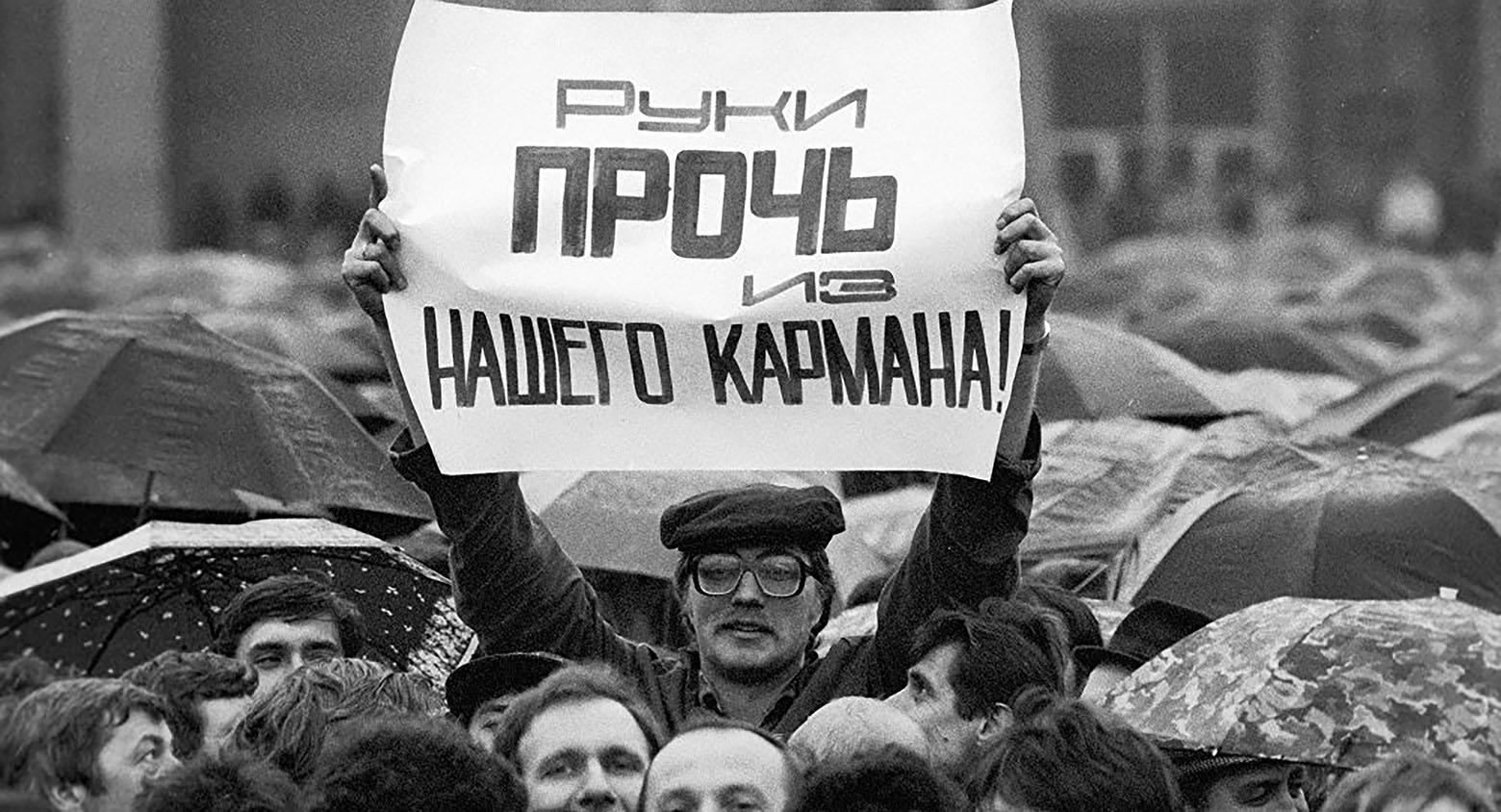 Акции протеста в БССР