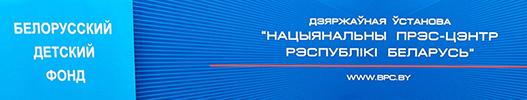 Взгляд в будущее от Белорусского детского фонда и velcom