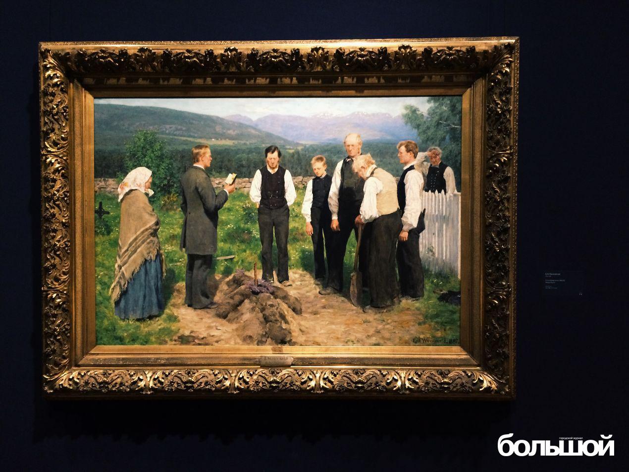 Норвежский реализм ХIХ века пришелся мне по душе