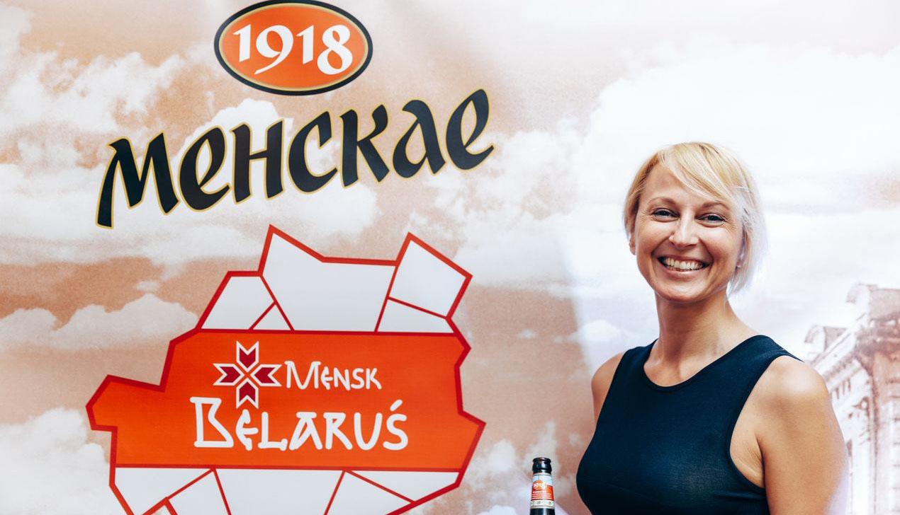Пиво «Менскае 1918»
