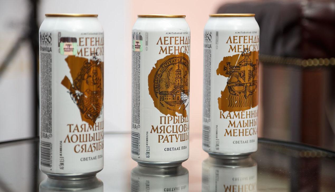 «Криница» выпустила лимитированную серию пива «Легенды Менску»
