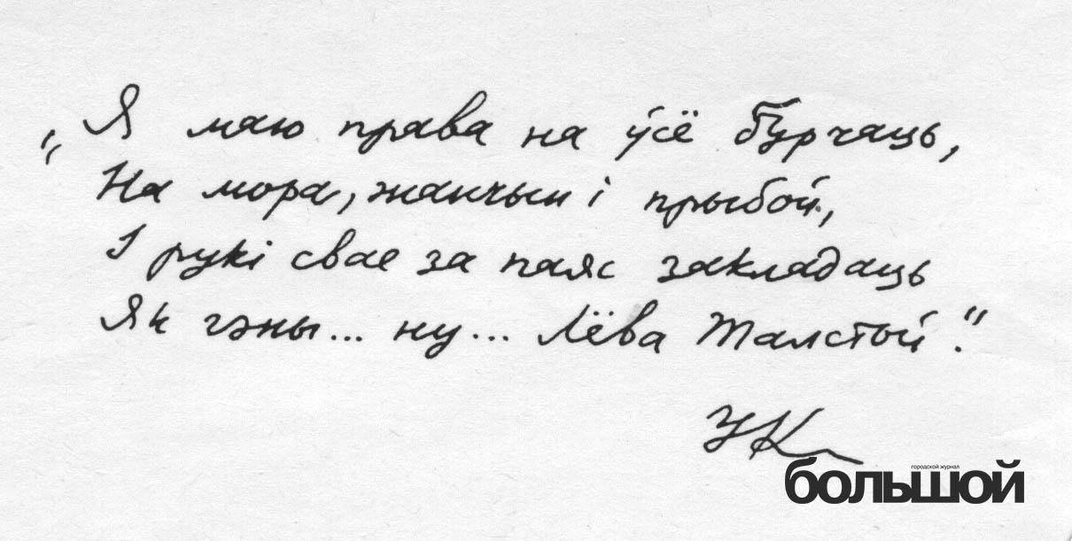 Як гэты... ну... Лёва Талстой