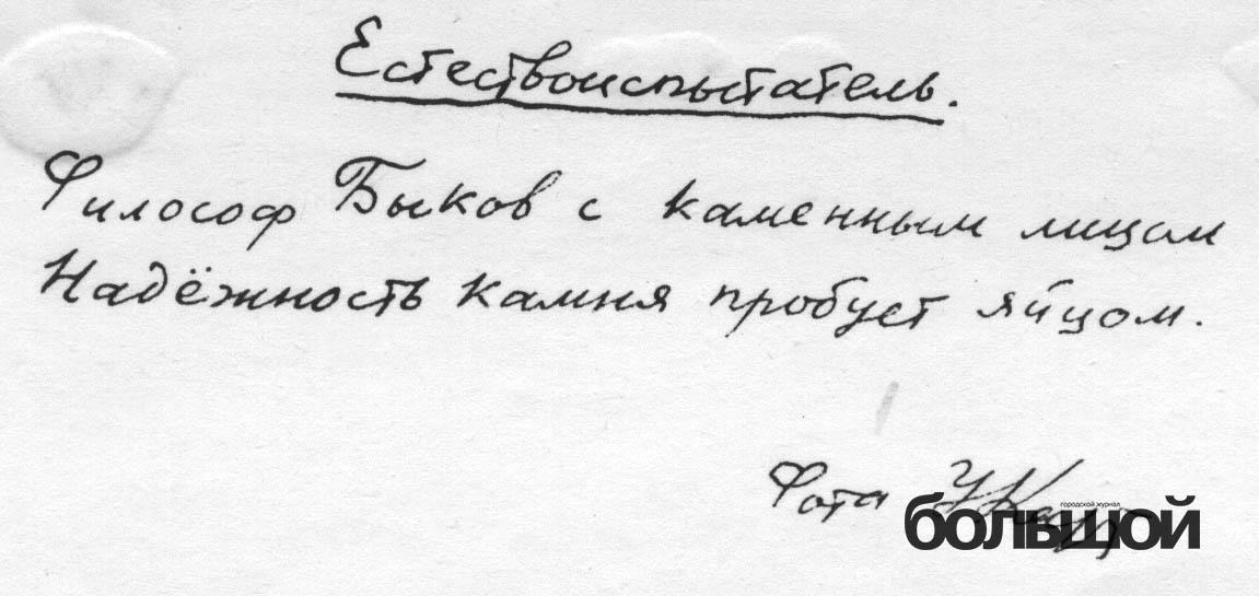 Философ Быков с каменным лицом...