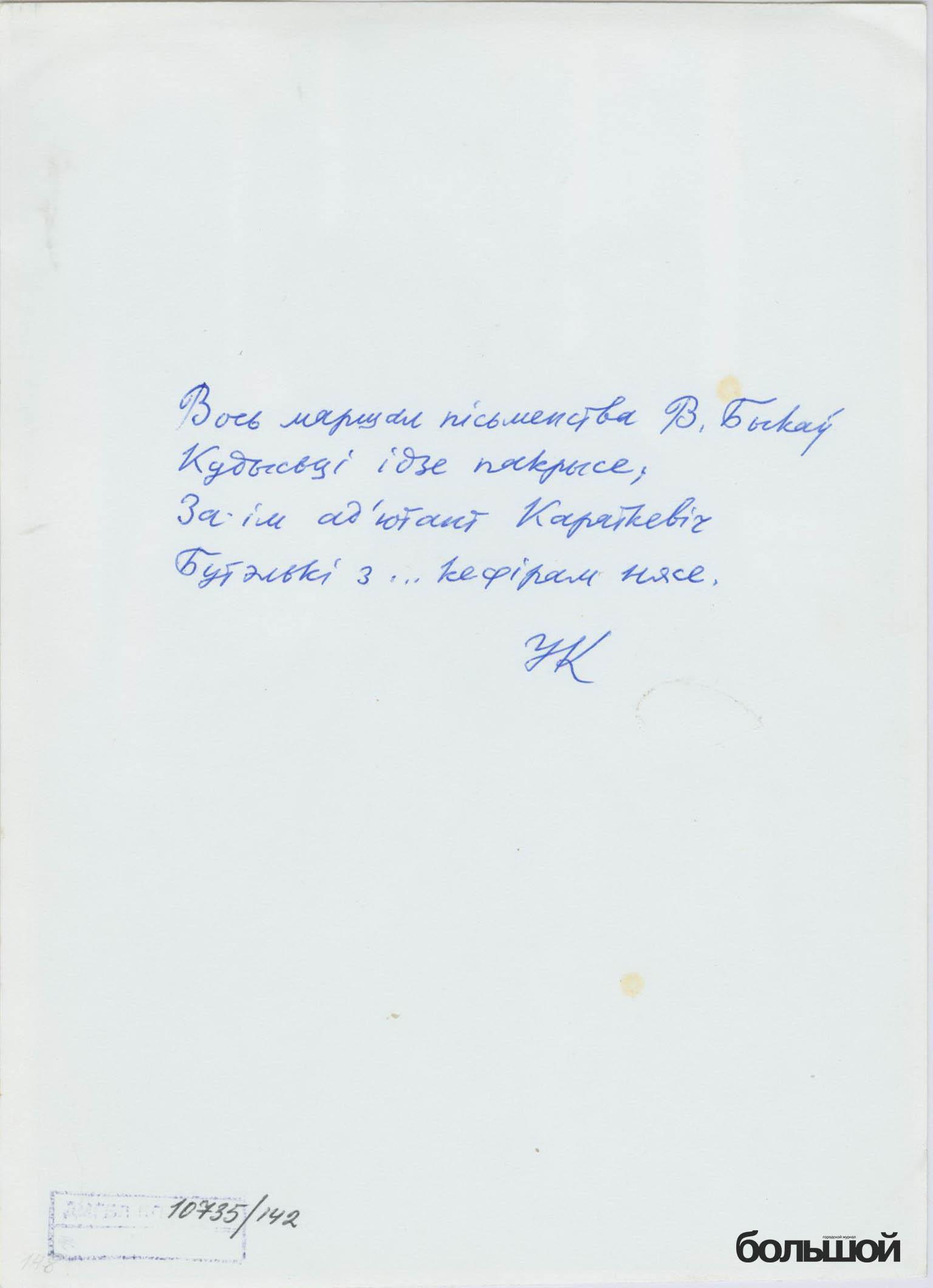 Вось маршал пісьменства Ў.Быкаў...